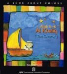 Allah is Al Khaliq (The Creator) by Saba GhaziAmeen
