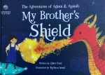 The Adventures of Adam and Anisah: My Brother's Shield by Zahra Patel illustrated by ReyhanaIsmail